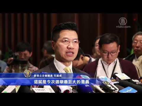 港民主派议员宣誓就职 促团结抗中共(香港立法会_香港民主派)