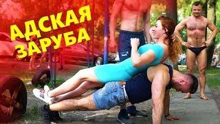 АДСКАЯ ЗАРУБА - Алена тестирует молодых спортсменов / KAFA WORKOUT