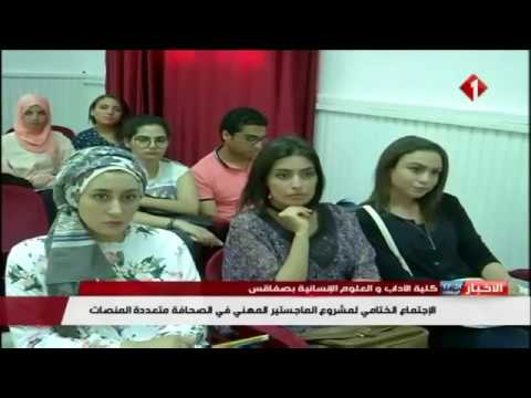 eMEDia Final Workshop broadcasted on Tunis Al Wataniya 1