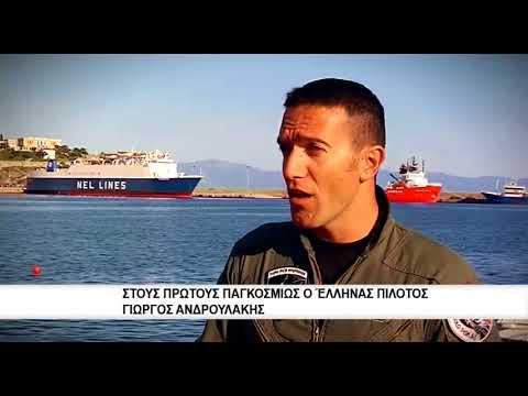 Στους πρώτους παγκοσμίως ο Έλληνας πιλότος Γιώργος Ανδρουλάκης