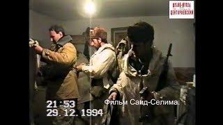 Грозный 29 декабръ1994 год..Мужидов Мохьмад,Абумуслимов Иса,Фильма Саид-Селима.