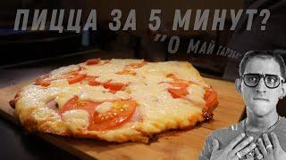 БЫСТРАЯ ПИЦЦА на сковороде за 5 минут Пицца по домашнему
