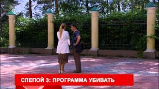 """Телеканал TVRUS анонс сериала """"Слепой 3. Программа убивать"""""""