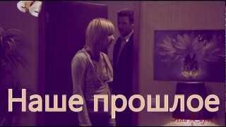 """Трейлер к фанфику """"Наше прошлое"""""""