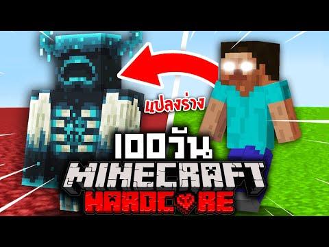 จะเป็นไง? เอาชีวิตรอด 100 วันโดยกลายเป็นมอนเตอร์ ทุกคืน! โคตรเจ๋ง🔥 [Minecraft]