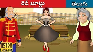 రెడ్ బూట్లు | Red Shoe in Telugu | Telugu Stories | Stories in Telugu | Telugu Fairy Tales
