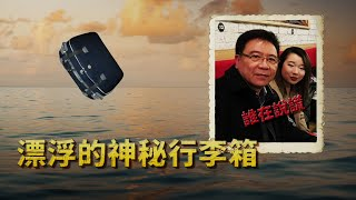 漂浮的行李箱裏藏著令人唏噓的真相,他們互相指認,到底誰是兇手?︱解密日記  Annabelle Chen