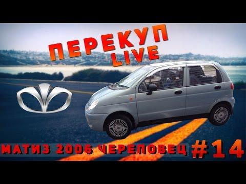 Перекуп LIVE # 14-1 Матиз 2006 Череповец!
