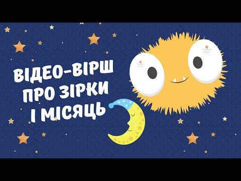 Детский стих О книжке на украинском языке