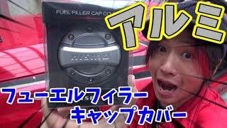 NISMOのフューエルフィラーキャップカバーでオシャレに!?