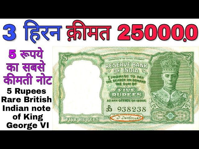 ??? ???? ??? ?? 5 ????? ?? 3 ???? ???? ??? ?? ?? ?????? ???? ????? 5 rupees note with 3 deer value