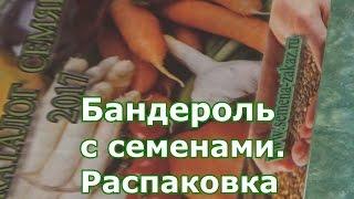 Бандероль с семенами на сезон 2017.  Распаковка(Магазин