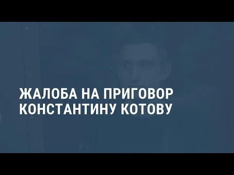 Обжалование приговора Константину Котову. Выпуск новостей