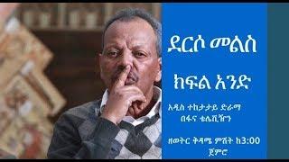 Derso Mels – Part 1 (Ethiopian Drama)