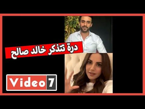 درة تتذكر خالد صالح عبر لايف اليوم السابع: فنان عظيم نفتقده.. وكان ينصحني -من قلبه-  - 20:59-2020 / 7 / 2