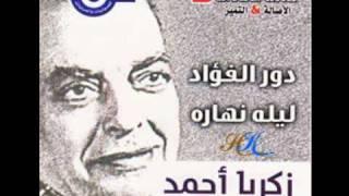 Zakaria Ahmad - Dor Al-Fou2ad Leilo Naharou (kabh01)