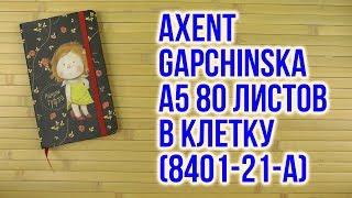 Розпакування Axent Gapchinska A5 80 аркушів в клітинку Різнобарвна 8401-21-А