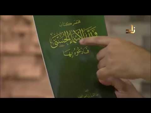 كتاب ولله الأسماء الحسنى عبدالعزيز الجليل pdf