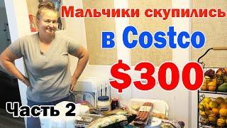 США Влог / В Costco без мамы / Мальчики делают закупку продуктов для семьи