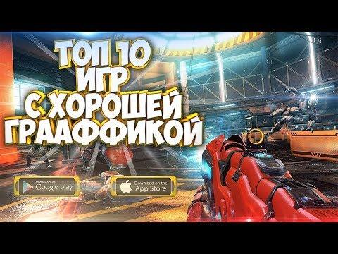 Топ 10 игр на Андроид с супер графикой+ССЫЛКА НА СКАЧИВАНИЕ