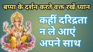 25 अगस्त को गणपति बप्पा के दर्शन करते वक्त रखें ध्यान, कहीं दरिद्रता न ले आएं अपने साथ