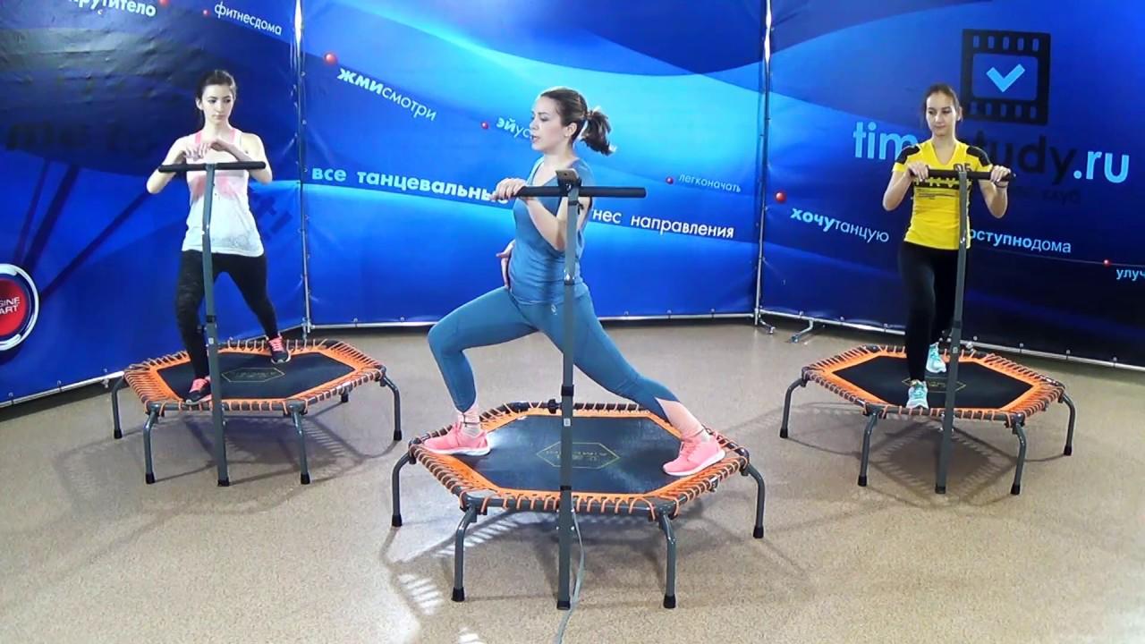 БАТУФИТНЕС Урок 2-танцевальный Фитнес на | фитнес танцы для похудения минск