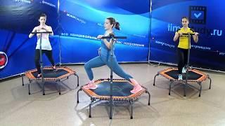 БАТУФИТНЕС Урок 2-танцевальный фитнес на мини батутах на timestudy.ru