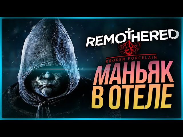 Remothered: Broken Porcelain (видео)