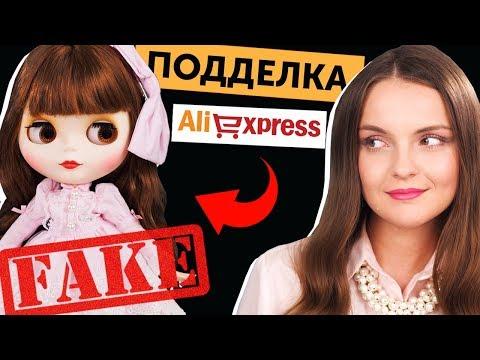 ПОДДЕЛКА БЛАЙЗ C AliExpress: ГОДНАЯ али СТРЕМНАЯ? + ВСЯ ПРАВДА О МЕЛИНДЕ!