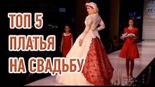 Топ 5 необычные свадебные платья 2015 - 2016 Россия ♥ Top 5 most fashionable wedding dresses