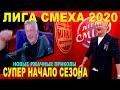 Полный выпуск угарных приколов и ржаки Лига Смеха 2020 - новые шутки и юмор ДО СЛЕЗ