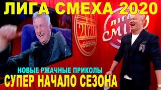 Полный выпуск угарных приколов и ржаки Лига Смеха 2020 новые шутки и юмор ДО СЛЕЗ