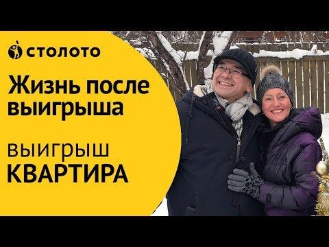 Столото ПРЕДСТАВЛЯЕТ   Победители Жилищной лотереи - семья Васильевых   Выигрыш - квартира