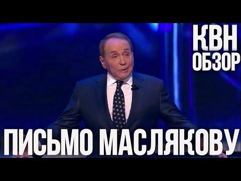 КВН Обзор второй 1/8 2019 Высшей лиги.