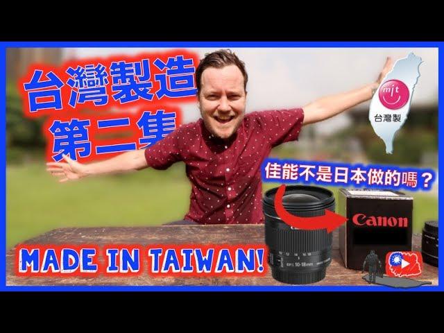 台灣製造! Made in TAIWAN Tuesday! 佳能 Canon 10-18mm WIDE angle lens