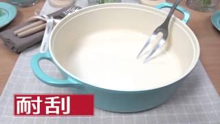 Neoflam 藍色公主鍋-超強不沾鍋實驗影片