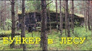 """КОП по ПЕРВОЙ МИРОВОЙ. Нашли бункер в лесу и оборона """"мертвого"""" города. Фильм 56."""