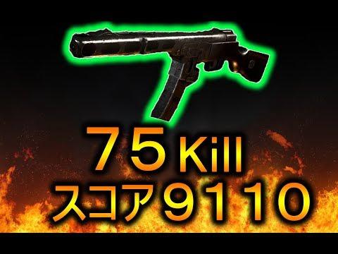 【CoD:WW2】75Kill!スコア9110!!【途中からガチWinRed!】@RushWinRed