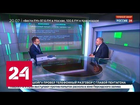 Экономика. Курс дня, 7 октября 2019 года - Россия 24