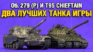 BACK TO SK LL   Об. 279 р и T95FV4201 Chieftain   ЛУЧШИЕ ТАНКИ ИГРЫ