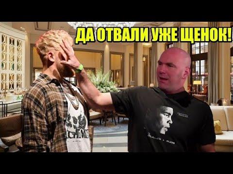 Дана Уайт В ЯРОСТИ осадил блогера-боксера Джейка Пола! / Колби жестко о Хамзате Чимаеве!