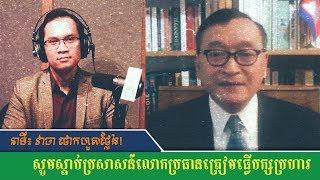 ស្វែងយល់ពីល្បិច សម រង្ស៊ី ដើម្បីធ្វើបក្សប្រហារ _ Sam Rainsy Interview with RFA, Hun Sen, Kem Sokha