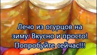 Вкуснейшее лечо из огурцов на зиму!!!Готовим и пробуем!!!!Не Пожалеете!!!