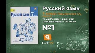 Задание № 1 — Русский язык 7 класс (Ладыженская, Баранов, Тростенцова)