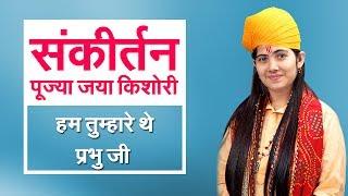Jaya Kishori | Hum Tumhare The Prabhu Ji | Sankirtan