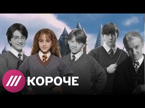 Что стало с актерами саги о Гарри Поттере
