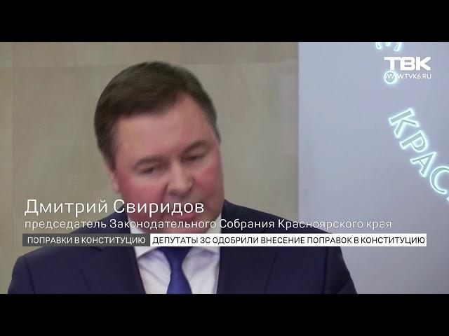 Краевые депутаты о голосовании за поправки в Конституцию