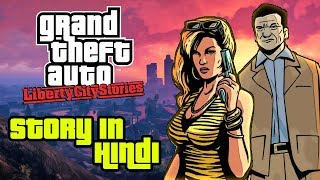 gta-liberty-city-stories-complete-storyline-in-hindi