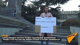 """""""Я из России. Обнимемся?"""" - Социальный эксперимент в Грузии"""
