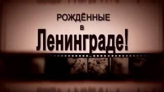 Рождённые в Ленинграде - документальный фильм (2018 год)